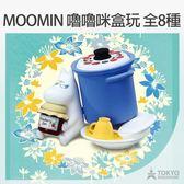 【東京正宗】 日本 MOOMIN 嚕嚕米 桌上 擺飾 小物 盒玩 全8種 隨機出貨 不挑款