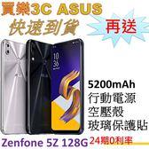 ASUS ZenFone 5Z 手機 6G/128G,送 5200mAh行動電源+空壓殼+玻璃保護貼,24期0利率,ZS620KL
