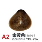 【燙後染髮】奇靈鳥 二代染髮劑 A2-金黃色 [60038]