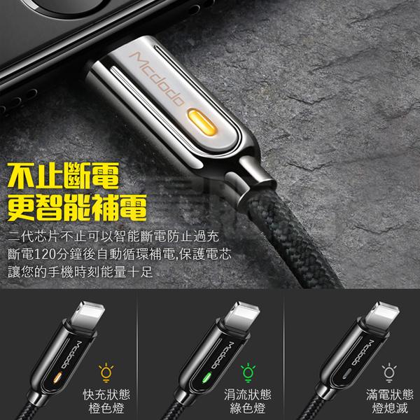 2.4A 快充線 智能斷電 充電線 傳輸線 Mcdodo 自動斷電 不過充 燈控 iphone type-c micro 安卓 蘋果