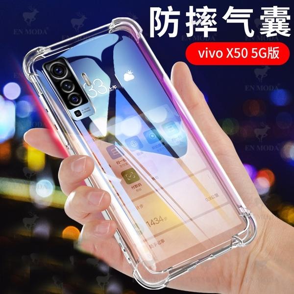 vivo X50 Pro 手機殼 手機套 四角氣囊防摔軟殼 保護套 保護殼 全包防摔透明殼