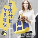 寵物包 日本道格便攜外出寵物背包貓包狗包泰迪外帶包袋子手提拎包 1995生活雜貨