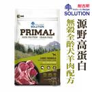台北汪汪耐吉斯源野高蛋白系列 無穀全齡犬羊肉配方16磅