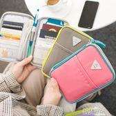 護照手拿包 旅行便攜小號證件包袋帶手繩護照包防水保護套登機包多功能錢包【全館九折】