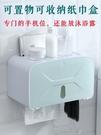 紙巾盒防水廁所衛生間紙巾盒衛生紙置物架廁紙盒免打孔春季新品