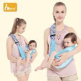 嬰兒背帶初生寶寶背巾簡易橫抱式前抱式新生兒背袋背帶【七夕節八折】