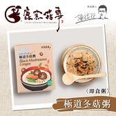 鹿窯菇事.極道冬菇粥(純素)(30g*4入/盒,共兩盒)﹍愛食網
