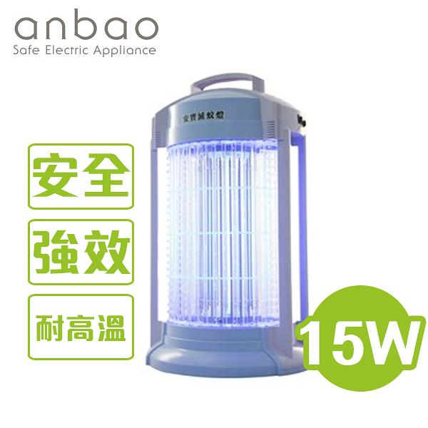 anbao安寶 15W 捕蚊燈 AB-9849B 台灣製