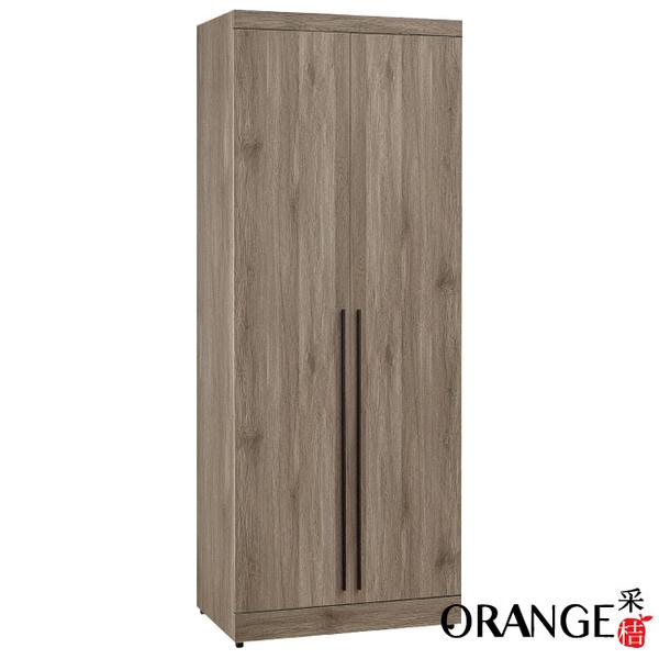 【采桔家居】羅德加  時尚2.5尺木紋開門衣櫃/收納櫃(二色可選)