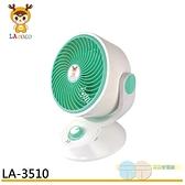 *元元家電館*LAPOLO 9吋 安靜型循環風扇 LA-3510