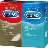 杜蕾斯超薄型12入裝送激情型12入裝衛生套