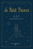 (二手書)小王子:最值得珍藏的名家譯本(星空版)(二版)
