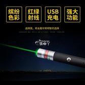 雷射筆 Usb充電激光手電紅光綠光售樓部激光燈遠射紅外線鐳射燈教鞭 俏腳丫