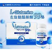 左旋麩醯胺酸250g*2罐/盒★病後補充、營養滋補★