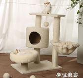 貓爬架貓窩貓樹劍麻貓抓板貓抓柱貓跳台貓玩具 igo摩可美家