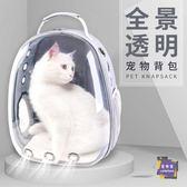 外出包 貓包外出便攜全景透明貓咪背包太空寵物艙攜帶狗雙肩貓籠子貓書包T 2色