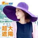 UV100 防曬 抗UV-時尚淨色遮陽大傘草帽遮陽