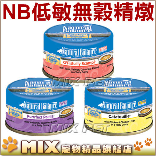 ◆MIX米克斯◆NB頂級天然貓餐罐-低敏無穀精燉系列【2.5oz(71g)】貓罐頭,已改成塑膠餐盒.主食罐