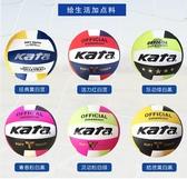 kata排球大學體育中考學生專用排球男女訓練初學者硬式軟排