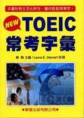 (二手書)NEW TOEIC常考字彙