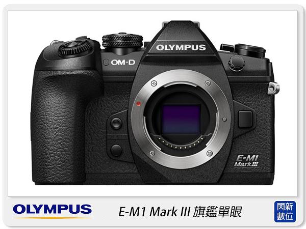 登錄送禮券~ OLYMPUS E-M1 Mark III 單機身(EM1 M3,元佑公司貨)