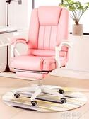 電競椅 電腦椅子舒適久坐少女心主直播家用游戲電競轉椅升降老板辦公椅 MKS阿薩布魯
