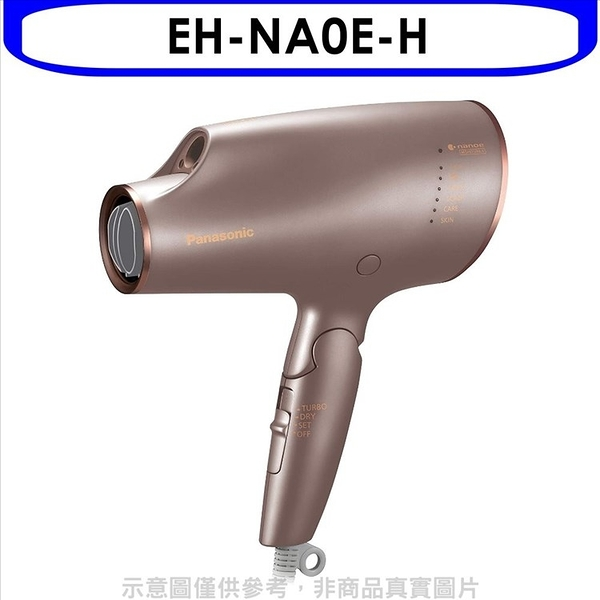 Panasonic國際牌【EH-NA0E-H】奈米水離子吹風機迷霧金