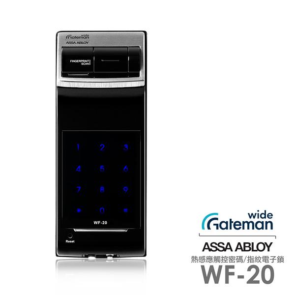 Gateman 指紋/密碼電子鎖WF-20(附基本安裝)