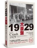1929年大崩盤(暢銷六十餘年,歷史上永恆的投資/經濟經典)