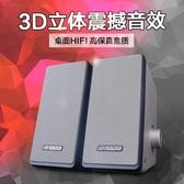 台式機電腦小音箱有線2.0桌面有源音響USB外放喇叭重低音炮家用