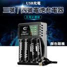 電池充電器 三號電池充電器 四號電池充電器 USB 3號AA 4號AAA 電池 充電器 充電電池