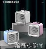 美菱小型空調扇桌面迷你靜音制冷電風扇家用宿舍移動加水冷氣風機 蘿莉小腳丫