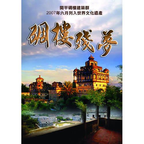 碉樓殘夢 DVD  (購潮8)