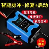 電瓶充電器12V伏通用型智能全自動修復蓄電池充電機 全館免運