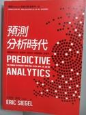 【書寶二手書T5/國中小參考書_NND】預測分析時代_艾瑞克.席格