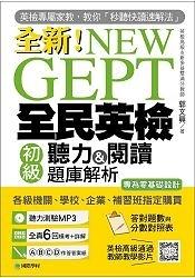 NEW GEPT 全新全民英檢初級聽力&閱讀題庫解析:英檢高級、新多益雙滿分名師