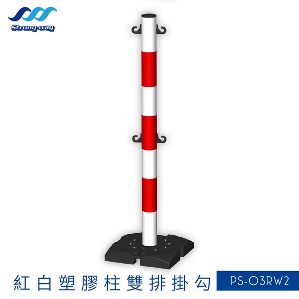 《中衛配件》PS-03RW2 塑膠欄柱 紅白 雙排掛勾 高度900mm 停車場 圍欄 大樓 人行道 展覽