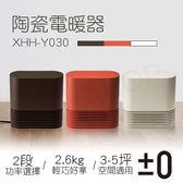 【日本正負零±0】陶瓷電暖器 XHH-Y030