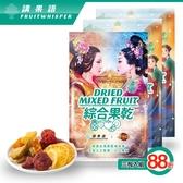 【講果語】綜合果乾-熹妃傳聯名版 3包入 (番茄乾、草莓乾、鳳梨乾、芭樂乾、柳橙乾)