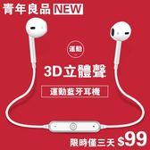 【下剎$99僅三天】 現貨 藍芽耳機 運動4.1身歷聲無線耳塞式外貿爆款藍芽耳機