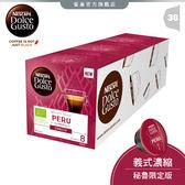 【雀巢 Nestle】雀巢 DOLCE GUSTO 義式濃縮咖啡膠囊 秘魯限定版12顆入*3