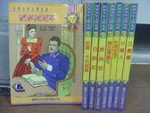 【書寶二手書T6/兒童文學_KQL】戰爭與和平_安娜卡列妮娜_白鯨記等_共8本合售