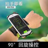 運動臂包 手腕手機包跑步手腕包手腕套運動臂包套蘋果7p華為男女健身手腕帶 二度3C