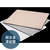 鋁合金 滑鼠墊 鋁合金 磨砂 金屬質感 底部橡膠防滑墊 滑鼠板 易清洗 擦拭 永不變型
