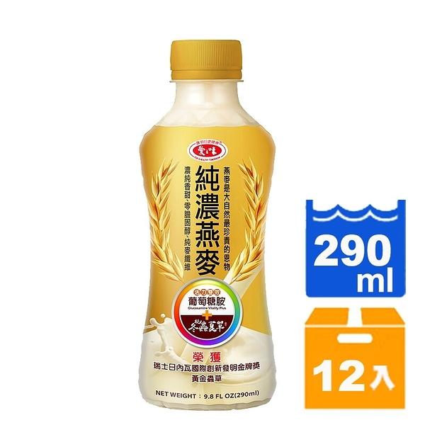 愛之味純濃燕麥(葡萄糖胺活力雙效)290ml(12入)/箱