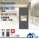 國際牌GLATIMA系列 單孔化妝面板 WTGF31111H (1個用)