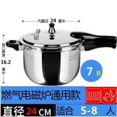 壓力鍋304不銹鋼高壓鍋家用燃氣專用 大容量壓力鍋電磁爐通用商用小型 艾家 LX