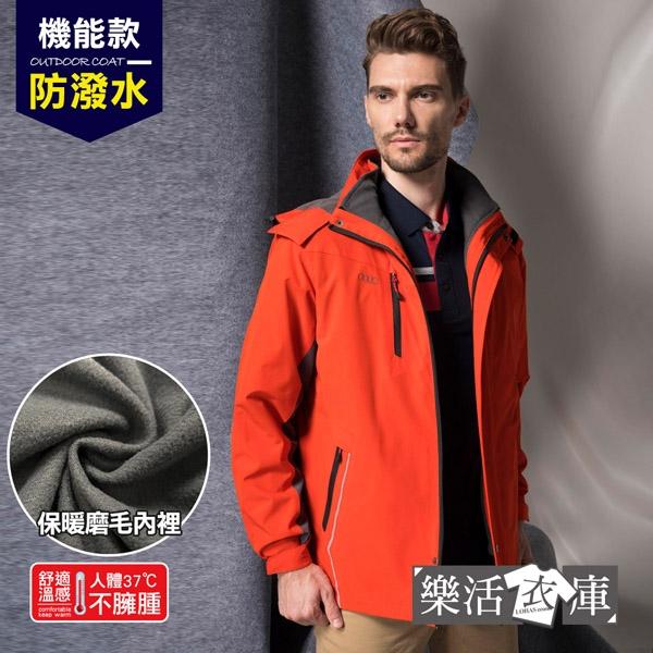 英式亮眼防風防潑水保暖連帽外套 大衣(橘紅)●樂活衣庫【AU1120】