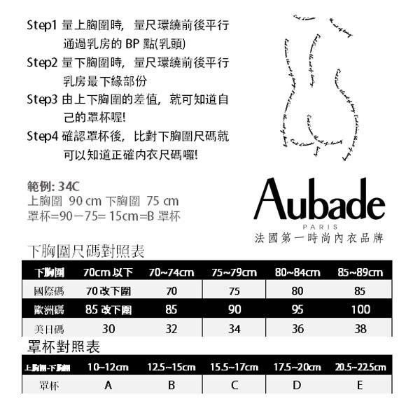 Aubade-甜美詩歌B-E蕾絲薄襯內衣(黑)EB