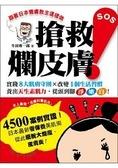 跟著日本養膚教主這樣做:搶救爛皮膚!實踐8大肌膚守則X改變1個生活習慣!養出天生